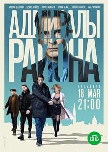 Адмиралы района постер сериала