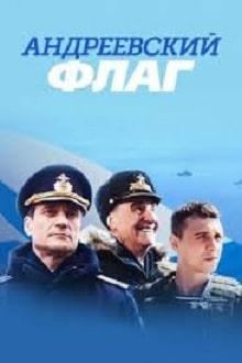 Андреевский флаг постер сериала