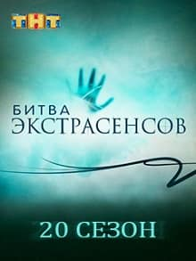 Битва экстрасенсов постер сериала