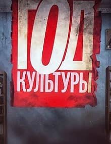 Год культуры постер сериала