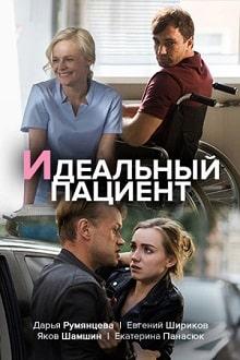 Идеальный пациент постер сериала