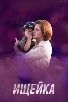 Ищейка постер сериала