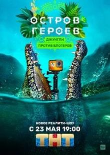 Остров героев постер сериала