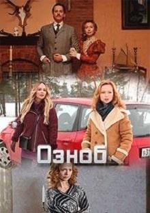 Озноб постер сериала