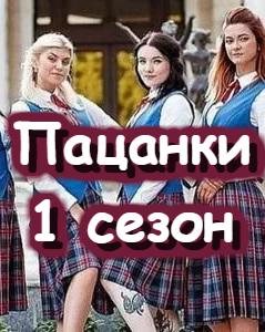 Пацанки 1 сезон 1–15 серия