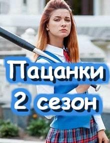 Пацанки 2 сезон 1–16, 17 серия