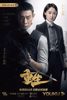 Chong sheng постер сериала
