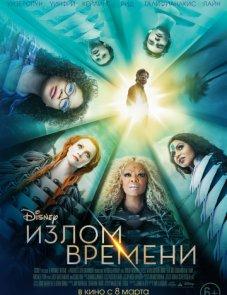 Излом времени (2018) постер фильма