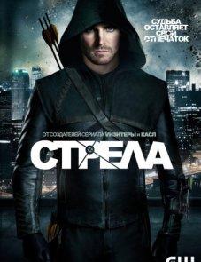 Стрела 6 сезон 14, 15 серия постер сериала