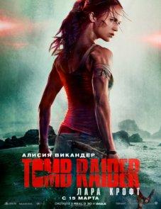 Tomb Raider: Лара Крофт (2018) постер фильма