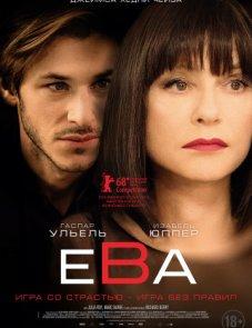 Ева (2018) постер фильма