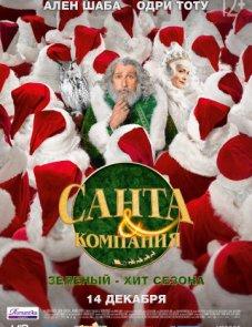 Санта и компания (2017) постер фильма