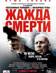 Жажда смерти (2018) постер фильма