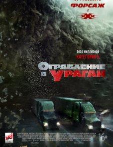 Ограбление в ураган (2018) постер фильма