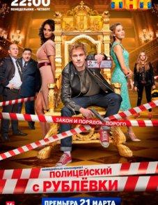 Полицейский с Рублёвки 1 сезон постер сериала