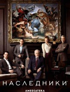 Наследники постер сериала