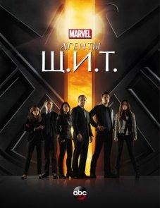 Агенты «Щ.И.Т.» постер сериала