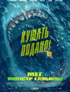 Мег: Монстр глубины (2018) постер фильма