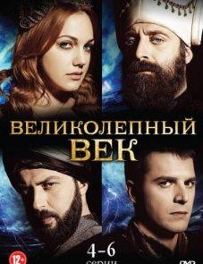 Великолепный век постер сериала