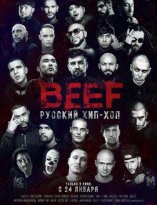 BEEF: Русский хип-хоп (2019) постер фильма