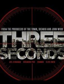 Три секунды (2019) постер фильма