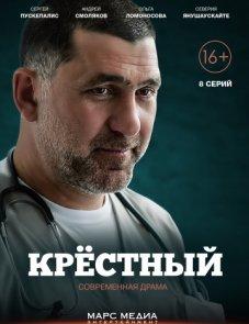Крёстный постер сериала