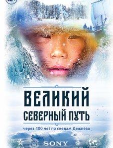 Великий северный путь (2019) постер фильма