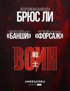 Воин постер сериала