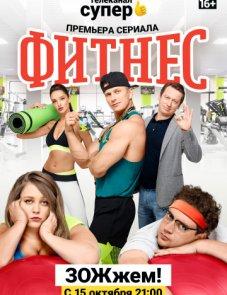 Фитнес постер сериала