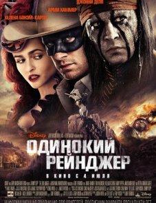 Одинокий рейнджер (2013) постер фильма