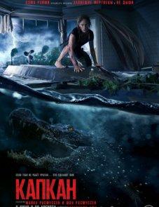 Капкан постер фильма