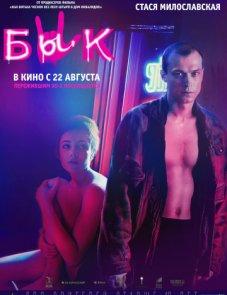 Бык постер фильма