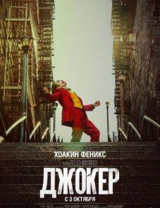 Джокер (2019) постер фильма