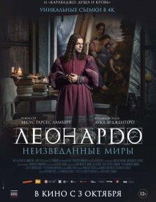 Леонардо да Винчи Неизведанные миры (2019) постер фильма