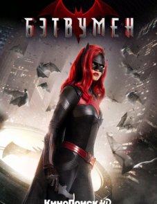 Бэтвумен постер сериала