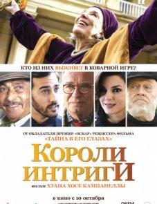 Короли интриги (2019) постер фильма