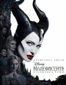 Малефисента: Владычица тьмы (2019) постер фильма