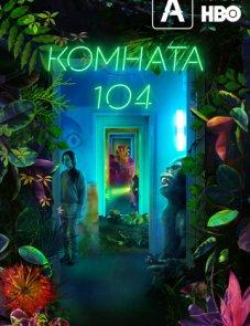 Комната 104 постер сериала