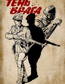 Тень врага (2017) постер фильма