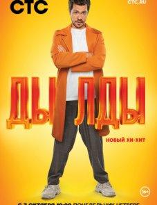 Дылды постер сериала