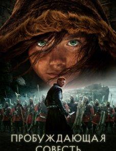 Пробуждающая совесть постер фильма