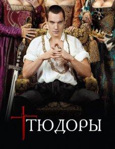 Тюдоры постер сериала