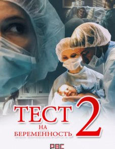 Тест на беременность 2 постер сериала