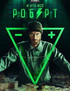 И это всё Роберт постер сериала