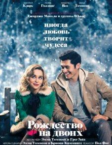 Рождество на двоих постер фильма