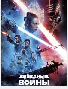 Звёздные войны: Скайуокер. Восход постер фильма