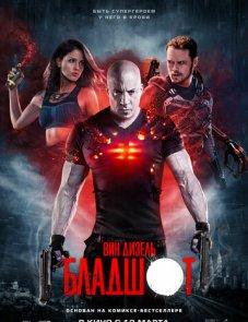 Бладшот постер фильма