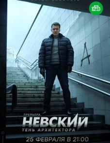 Невский. Тень архитектора постер сериала