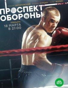 Проспект обороны постер сериала