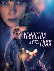 Убийства по Гойе постер фильма